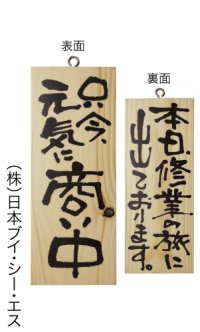 【只今元気に商い中/本日修行の旅に出ております。・縦】木製サイン(小)