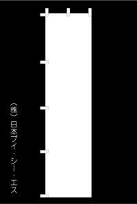 【白無地のぼり旗450×1,800mm】