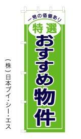 【おすすめ物件】のぼり旗
