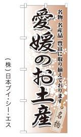 【愛媛のお土産】特価のぼり旗