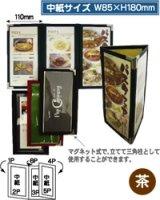 【メニューブック/茶】