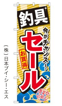 【釣具 セール】のぼり旗
