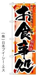 【お食事処/秋】四季のぼり旗