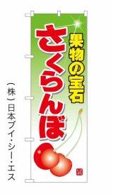 【果物の宝石 さくらんぼ】のぼり旗