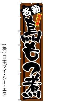 【鳥もつ煮】ロングのぼり旗 W600×H2600mm