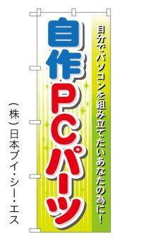 【自作PCパーツ】特価のぼり旗