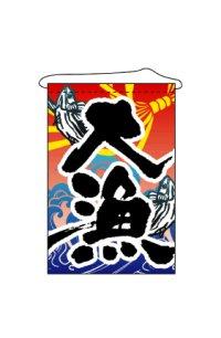 【大漁】タペストリー