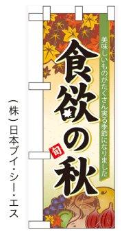 食欲の秋 中のぼり旗 W300×H900mm