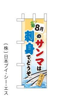 【8月のサンマは刺身でどうぞ】ミニのぼり旗(受注生産品)