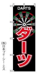 【ダーツ】のぼり旗