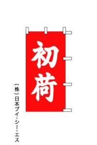 【初荷】のぼり旗
