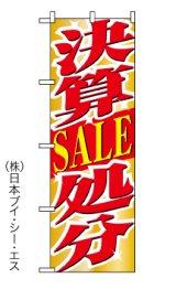 【決算SALE処分】のぼり旗