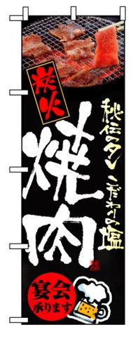 【炭火焼肉】のぼり旗