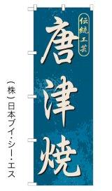 【唐津焼】特価のぼり旗
