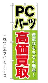 【PCパーツ高価買取】特価のぼり旗