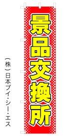 【景品交換所】オススメのぼり旗