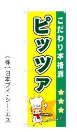 【ピッツァ】オススメのぼり旗