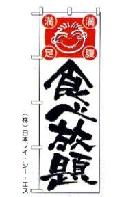【食べ放題】のぼり旗