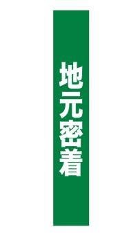 【地元密着】フルカラータスキ(受注生産品) 150mm×900mm