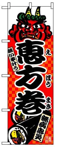 【恵方巻】フルカラーのぼり旗