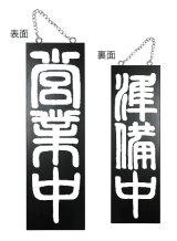 【営業中・縦】木製サインブラックバージョン(大)