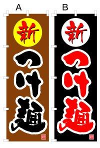 【新つけ麺】オススメのぼり旗