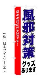 【風邪対策】オススメのぼり旗