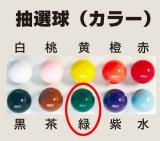 【抽選球 緑】ガラポン抽選器・ガラガラ抽選機用抽選球 抽選器の玉 抽選玉