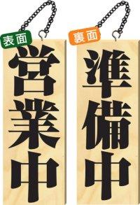 【営業中/準備中】木製サイン(中)