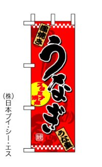 うなぎ 中のぼり旗 W300×H900mm