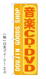 【音楽CD・DVD】特価のぼり旗