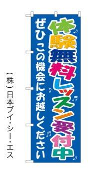 【体験無料レッスン受付中】のぼり旗