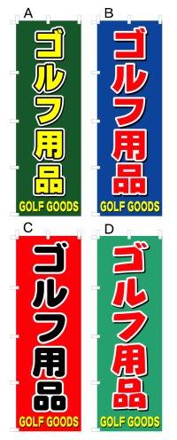 【ゴルフ用品】オススメのぼり旗