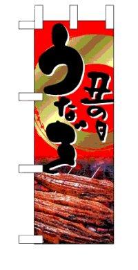 【丑の日うなぎ】ミニのぼり旗