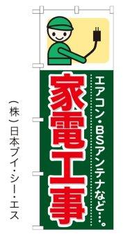 【家電工事】のぼり旗