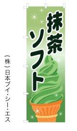 【抹茶ソフト】オススメのぼり旗