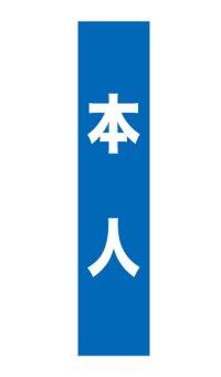 【本人】フルカラータスキ(受注生産品) 150mm×700mm