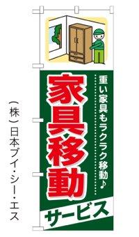 【家具移動サービス】のぼり旗
