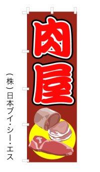 【肉屋】オススメのぼり旗