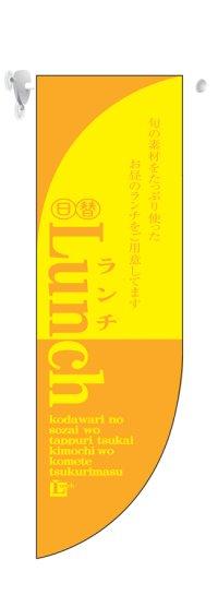【ランチ/2】中型ラウンドフラッグ