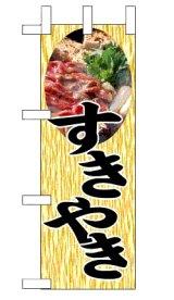 【すきやき】限定超特価ミニのぼり旗・台付(在庫限り)