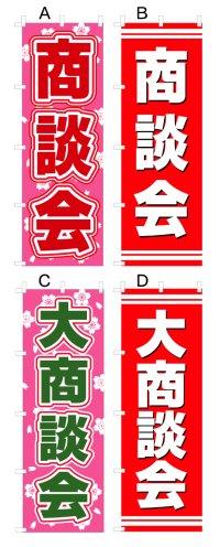 【商談会】オススメのぼり旗
