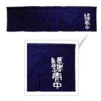 【感謝の気持ちで商い中/こん】5巾のれん(約H500×W1750mm)