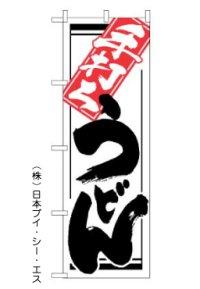 【手打ちうどん】のぼり旗