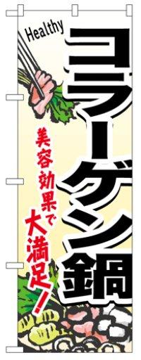 【コラーゲン鍋】のぼり旗