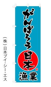【がんばろう日本漁業】オススメのぼり旗