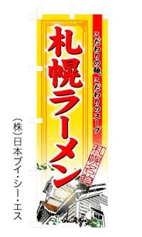 【札幌ラーメン】のぼり旗