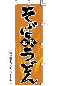 【そばうどん】のぼり旗
