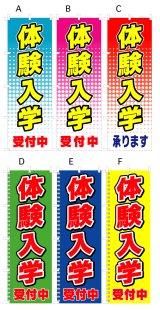 【体験入学】オススメのぼり旗