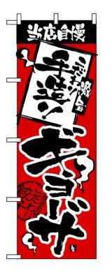 【手造りギョーザ】餃子のぼり旗